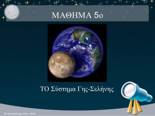 ΜΑΘΗΜΑ 5οΤΟ Σύστημα Γης-Σελήνης