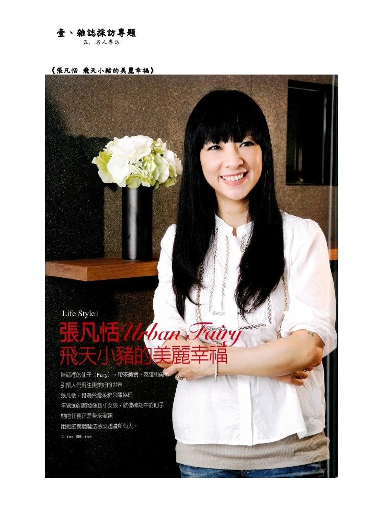 壹、雜誌採訪專題    五. 名人專訪《張凡恬 飛天小豬的美麗幸福》