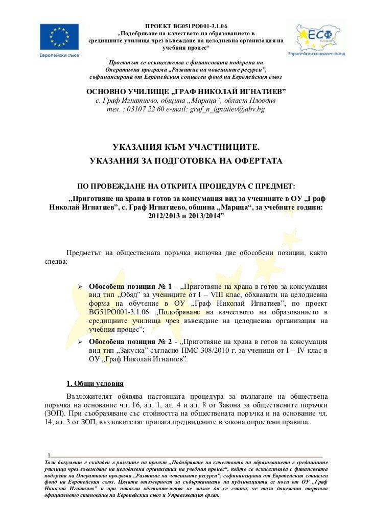 """ПРОЕКТ BG051PO001-3.1.06                        """"Подобряване на качеството на образованието в                средищните уч..."""