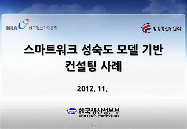 스마트워크 성숙도 모델 기반    컨설팅 사례     2012. 11.         -1-
