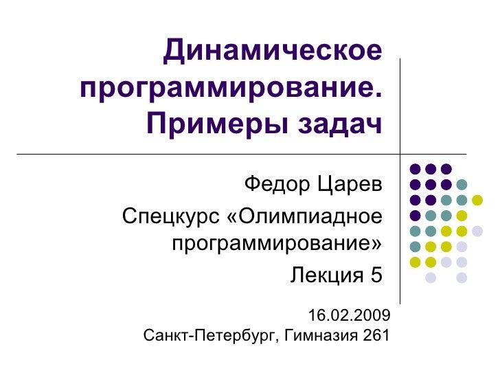 Пример решение задач динамического программирования кредитный рынок задачи с решениями
