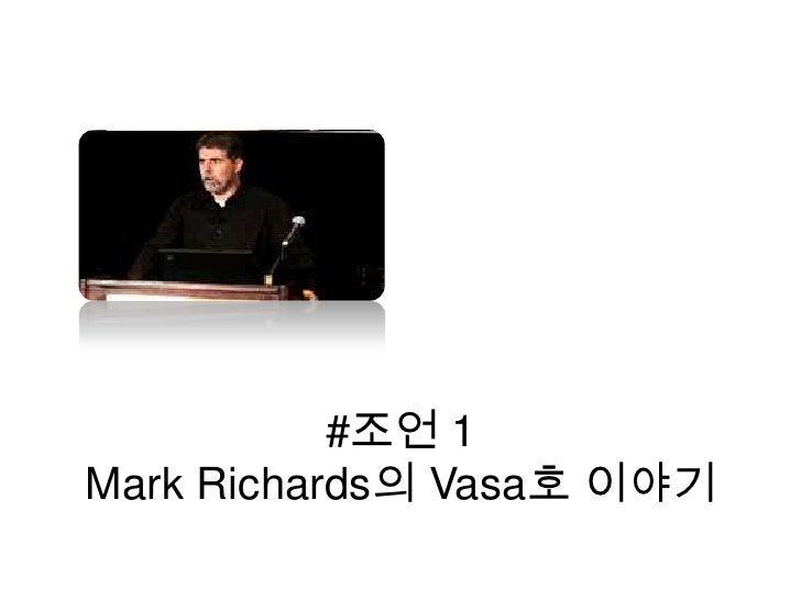 #조언 1 Mark Richards의 Vasa호 이야기<br />