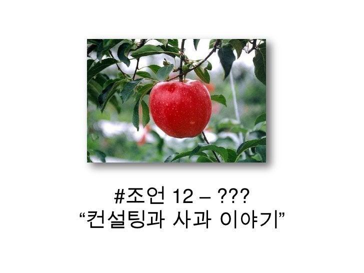 """#조언 10 – 김동열""""정경유착(政經癒着)""""<br />"""