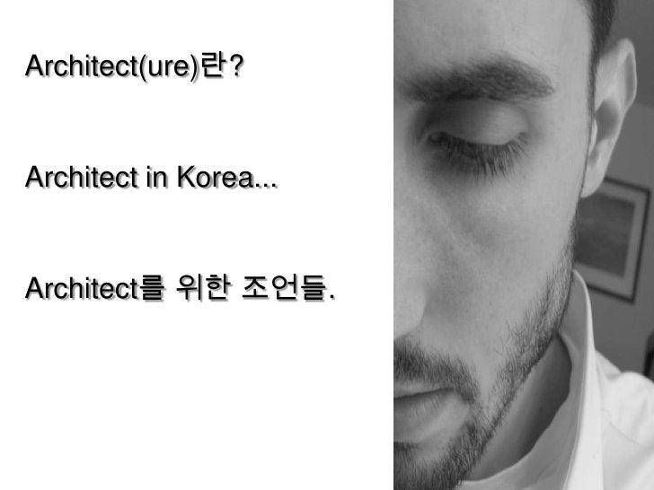 2<br />Architect(ure)란?<br />Architect in Korea...<br />Architect를 위한 조언들.<br />