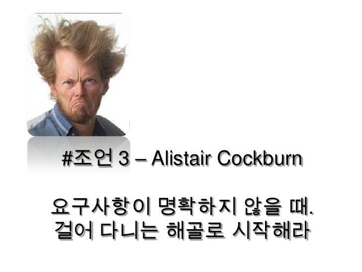 #조언 3 – Alistair Cockburn요구사항이 명확하지 않을 때.걸어 다니는 해골로 시작해라<br />