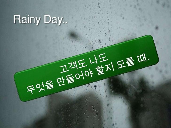 Rainy Day..<br />고객도 나도 <br />무엇을 만들어야 할지 모를 때.<br />