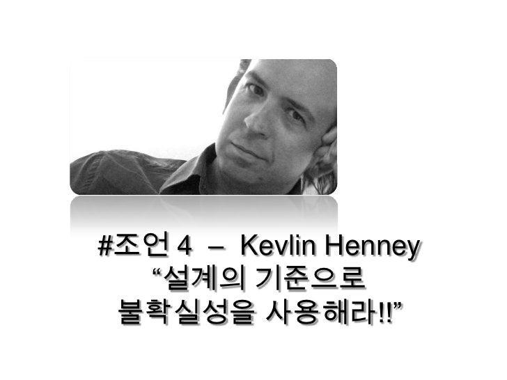 """#조언 4 –  KevlinHenney""""설계의 기준으로 불확실성을 사용해라!!""""<br />"""