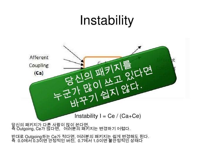 Instability<br /><ul><li>패키지의 안정성을 측정
