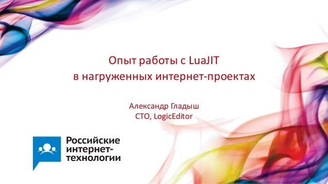 Опыт работы с LuaJITв нагруженных интернет-проектахАлександр ГладышCTO, LogicEditor