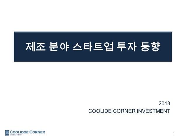 제조 분야 스타트업 투자 동향 1 2013 COOLIDE CORNER INVESTMENT