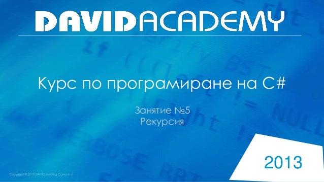 Курс по програмиране на C# Занятие №5 Рекурсия  2013