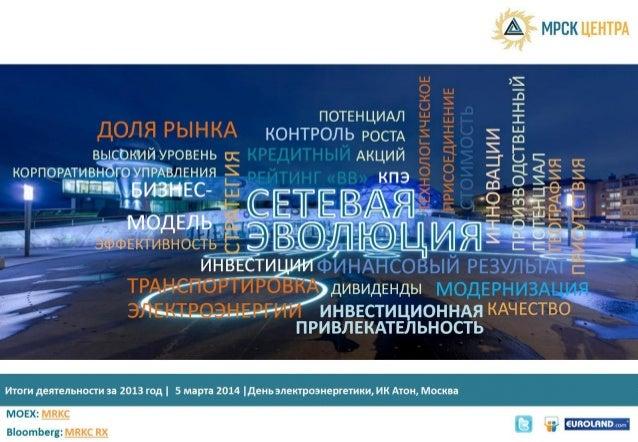 """Презентация МРСК Центра к конференции ИК Атон """"День электроэнергетики"""" 05.03.2014"""