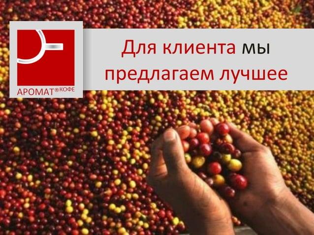 AROMATCOFE.RU Россия, г. Москва, ул. Мясницкая, д.41