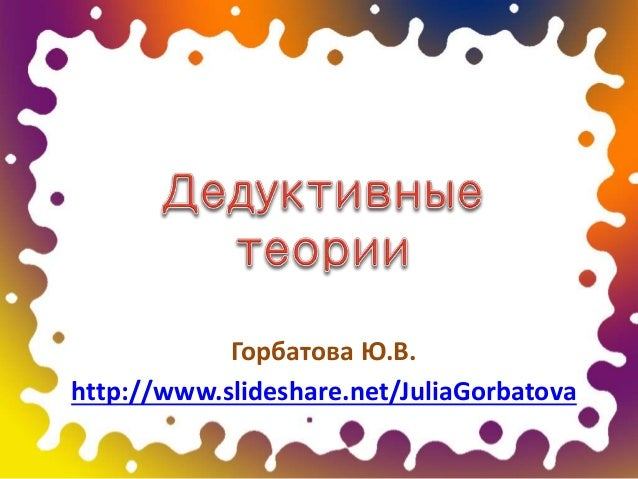 Горбатова Ю.В. http://www.slideshare.net/JuliaGorbatova