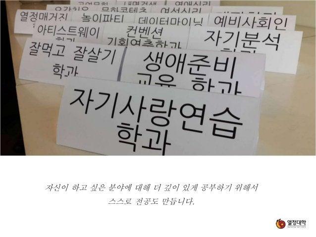 행복학과 – 전문가인터뷰 with 중앙일보 백성호 기자님