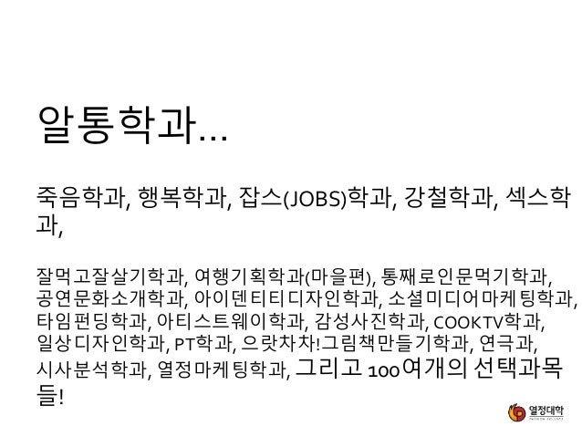섹스학과 – 전공 프로젝트 현장  다들... 공부하고 싶은가 봐요...^^!