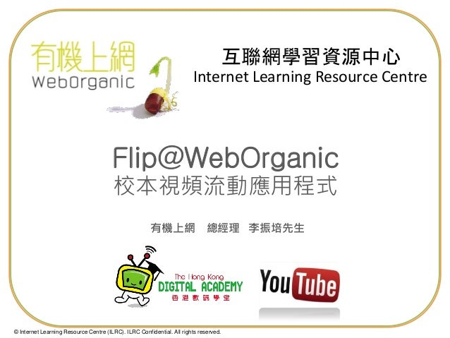 © Internet Learning Resource Centre (ILRC). ILRC Confidential. All rights reserved. Internet Learning Resource Centre 互聯網學...