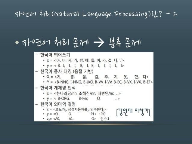 자연어 처리(Natural Language Processing)란? - 2 • 자연어 처리 문제  분류 문제 [강원대 이창기]