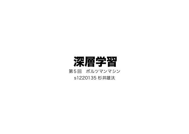 深層学習 第5回 ボルツマンマシン s1220135 杉井雄汰