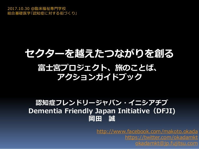 セクターを越えたつながりを創る 富士宮プロジェクト、旅のことば、 アクションガイドブック http://www.facebook.com/makoto.okada https://twitter.com/okadamkt okadamkt@jp...