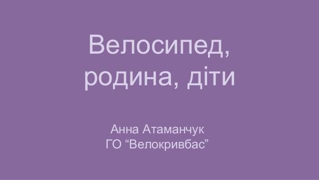 """Велосипед, родина, діти Анна Атаманчук ГО """"Велокривбас"""""""
