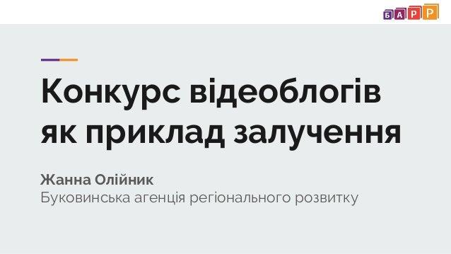 Конкурс відеоблогів як приклад залучення Жанна Олійник Буковинська агенція регіонального розвитку