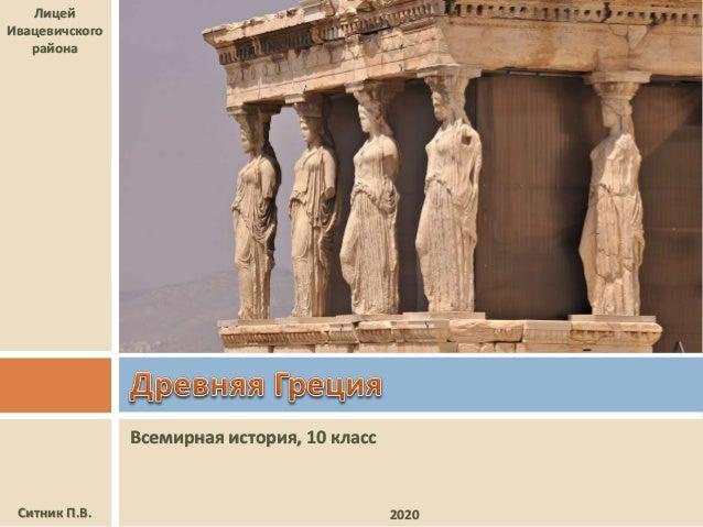 Всемирная история, 10 класс Лицей Ивацевичского района Ситник П.В. 2020