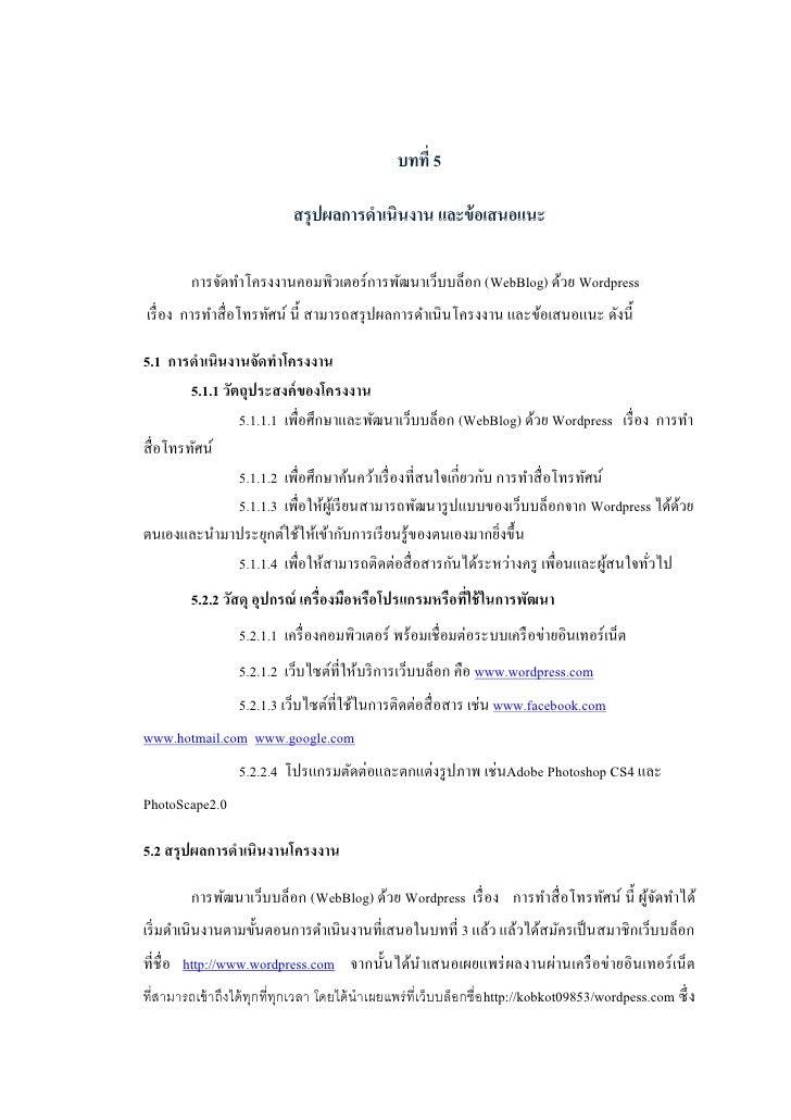 บทที่ 5                             สรุปผลการดาเนินงาน และข้ อเสนอแนะ         การจัดทาโครงงานคอมพิวเตอร์การพัฒนาเว็บบล็อก ...