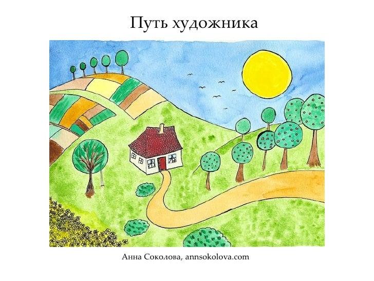Путь художникаАнна Соколова, annsokolova.com