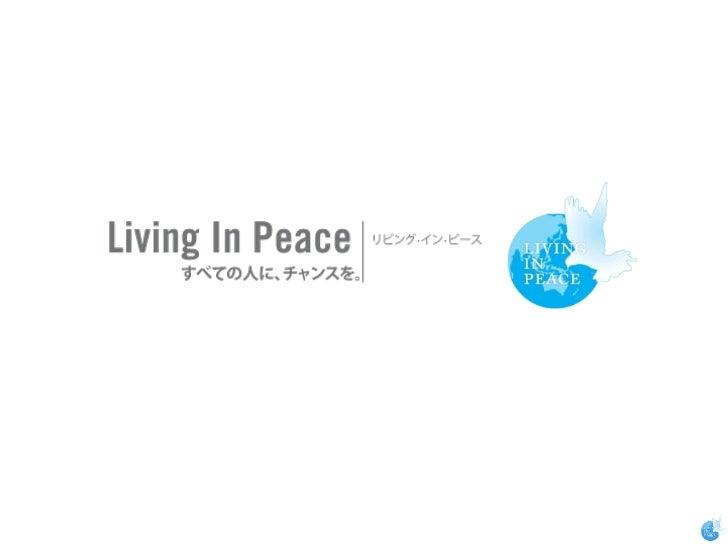 2本日お話したい内容1. Living in Peaceについて2. 児童養護施設について3. 児童養護施設におけるLIPの取り組みについて                         すべての人に、チャンスを。