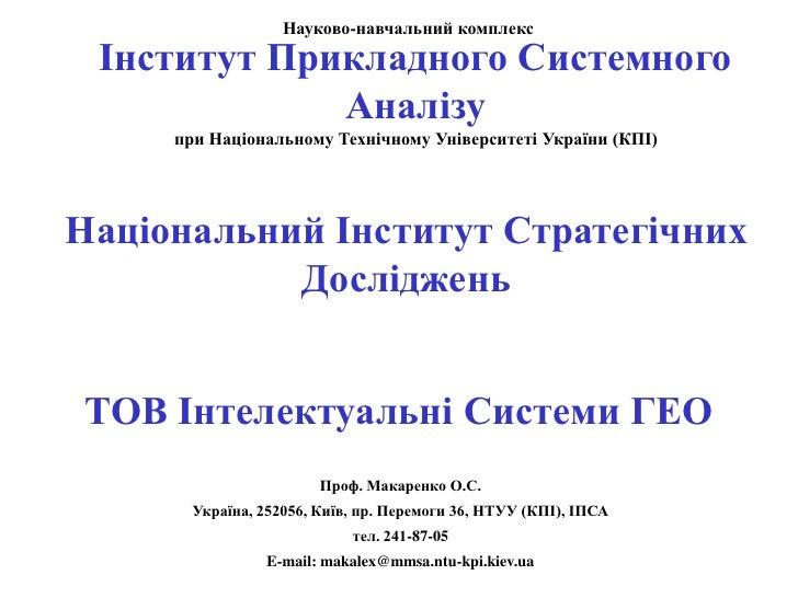 Науково-навчальний комплекс   Інститут Прикладного Системного              Аналізу      при Національному Технічному Уніве...