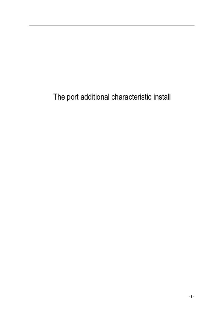 The port additional characteristic install                                             -I-