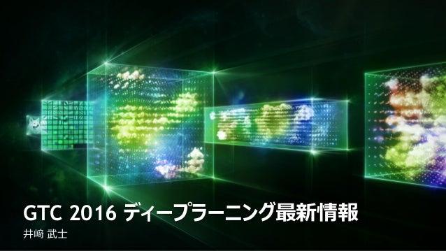 井﨑 武士 GTC 2016 ディープラーニング最新情報