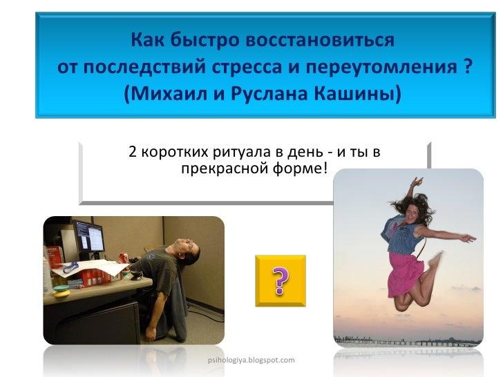 psihologiya.blogspot.com 2 коротких ритуала в день  -  и ты в прекрасной форме!  Какбыстровосстановиться от последстви...