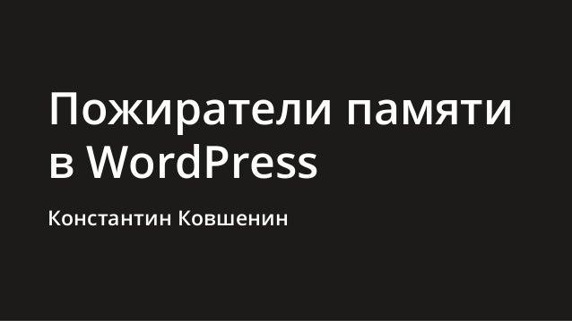 Пожиратели памяти в WordPress Константин Ковшенин