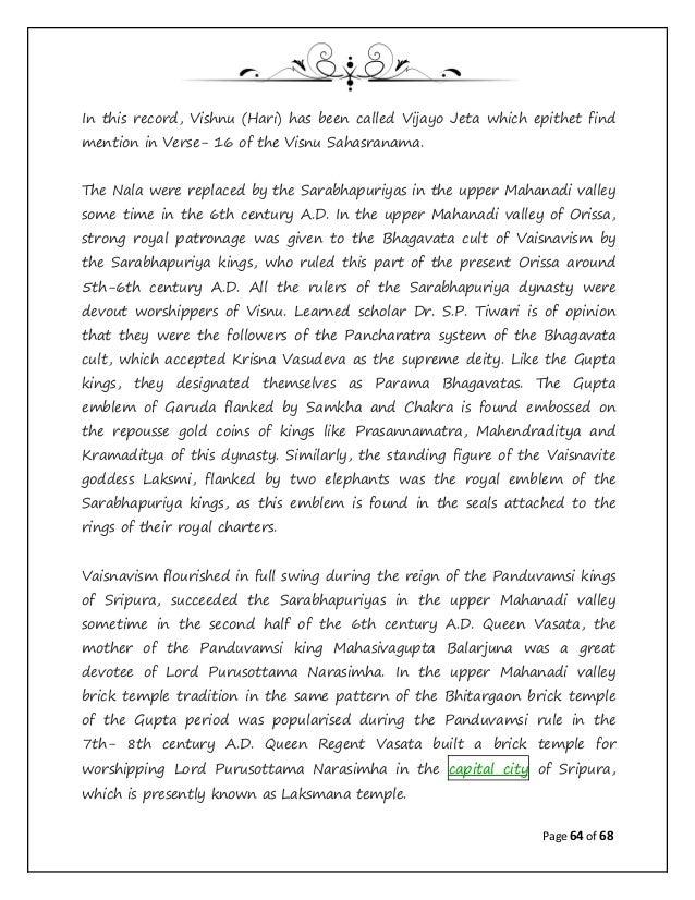 Jagannath Sahasranama Ebook