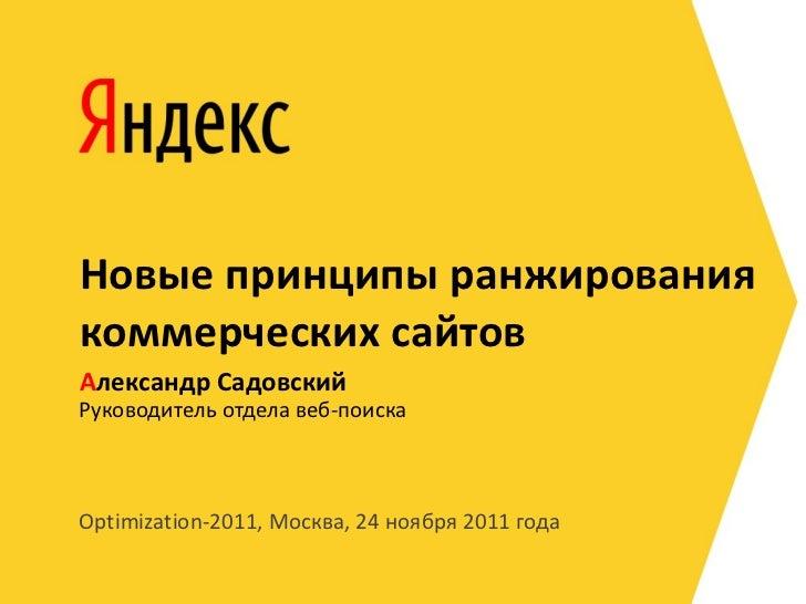 <ul><li>Optimization-2011 , Москва, 24 ноября 2011 года </li></ul><ul><li>Руководитель отдела веб-поиска </li></ul><ul><li...