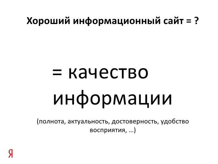 «Яндекс: новые принципы ранжирования коммерческих сайтов» Александр Садовский на Optimization 2011 Slide 2