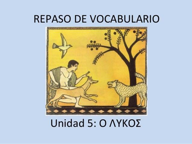 REPASO DE VOCABULARIO Unidad 5: Ο ΛΥΚΟΣ