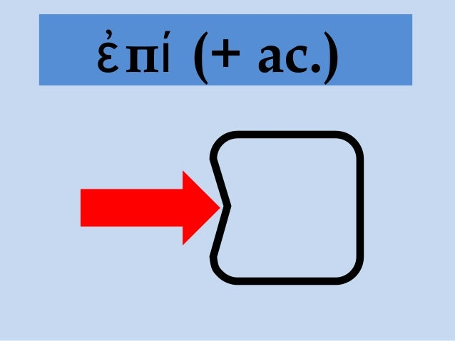π (+ ac.)ἐ ί