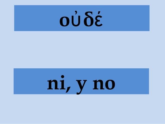 ο δὐ έ ni, y no