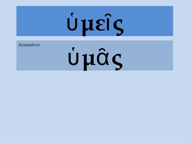 με ςὑ ῖ μ ςὑ ᾶ Acusativo