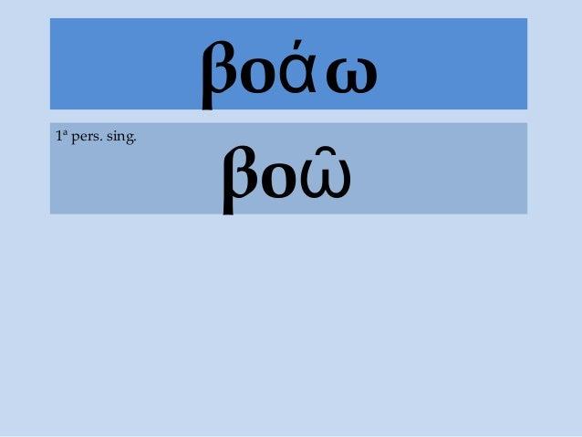 βο ωά βοῶ 1ª pers. sing.