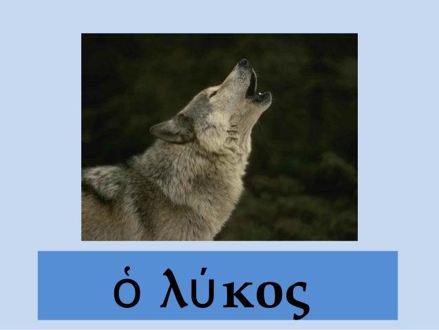 05 Vocabulario Tema 5 de Athenaze