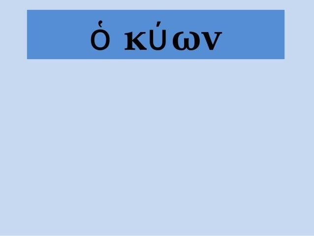 κ ωνὁ ύ