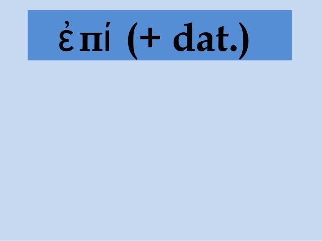 π (+ dat.)ἐ ί