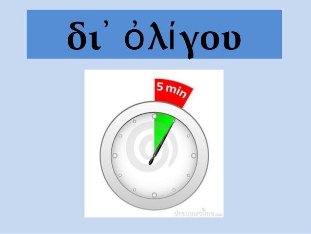 δι λ γου᾽ ὀ ί