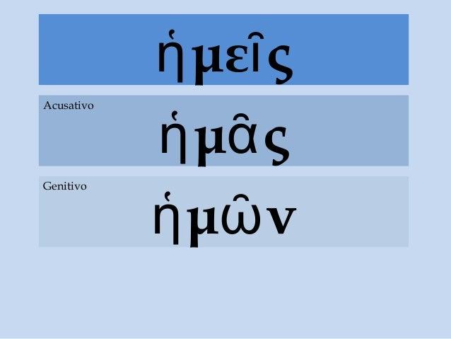 με ςἡ ῖ μ ςἡ ᾶ Acusativo μ νἡ ῶ Genitivo