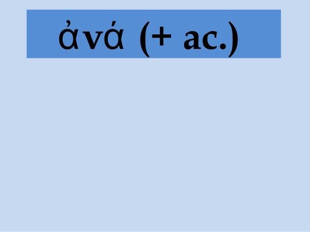 ν (+ ac.)ἀ ά