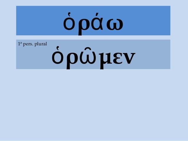 ρ ωὁ ά ρ μενὁ ῶ 1ª pers. plural